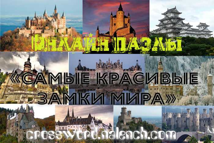 Online puzzles «The most beautiful castles in the world» разгадывать онлайн бесплатно