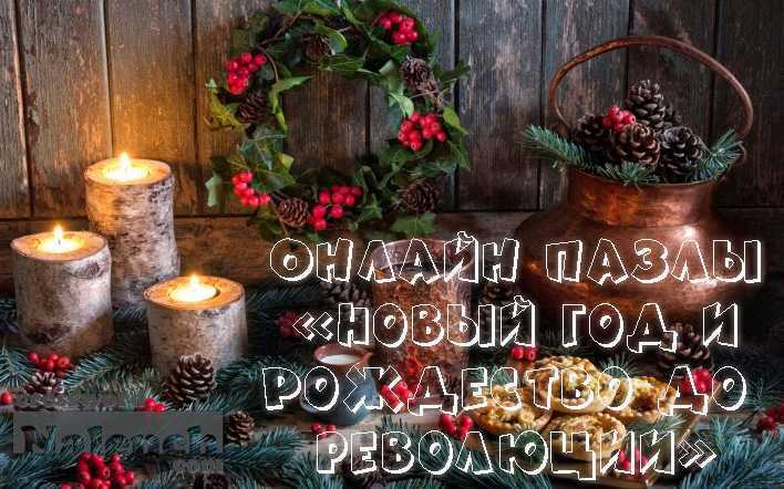 Solve Online puzzles «New Year and Christmas before the revolution» online